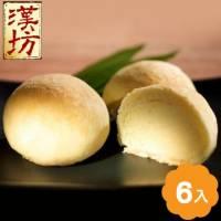 《漢坊》御點漢坊金沙小月 - 6入禮盒(蛋奶素)