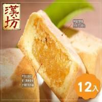《漢坊》臻饌 鳳梨酥12入禮盒