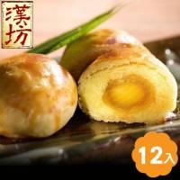 《漢坊》臻饌 蛋黃酥禮盒 12入