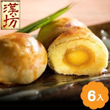《漢坊》御點 蛋黃酥禮盒 (6入)