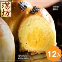 《漢坊》臻饌 金韻蛋黃酥禮盒 12入