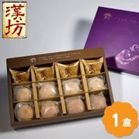 《漢坊》臻饌A 綜合禮盒 12入