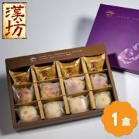 《漢坊》臻饌B 綜合禮盒 12入
