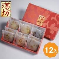 《漢坊》御藏臻饌A 手工餅乾禮盒 12入