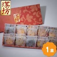 《漢坊》御藏臻饌C 手工餅乾禮盒 20入