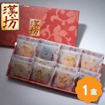 《漢坊》御藏臻饌B 手工餅乾禮盒 (16入)