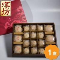 《漢坊》金饌J 綜合禮盒 18入