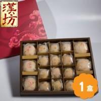 《漢坊》金饌I 綜合禮盒 18入