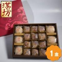 《漢坊》金饌H 綜合禮盒 18入
