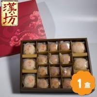 《漢坊》金饌G綜合禮盒 18入