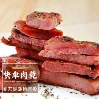 【快車肉乾】☆全國獨家☆A14菲力黑胡椒豬肉乾 x 個人輕巧包