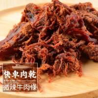 【快車肉乾】B8微辣牛肉條 x 個人輕巧包
