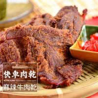【快車肉乾】B6麻辣牛肉乾乾 x 個人輕巧包