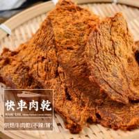 【快車肉乾】B3烘焙不辣牛肉乾 x 個人輕巧包