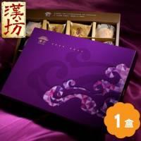 《漢坊》臻饌 J綜合12入禮盒 鳳梨酥*8 綠豆小月餅*4