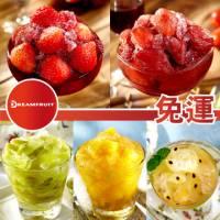 《夢想果大綜合免運組》紅酒草莓300gx1 400g紅酒番茄x1 白酒情人果x1 白酒鳳梨x1 白酒