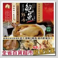 【奕利的店】鮑魚雞湯全雞團圓鍋
