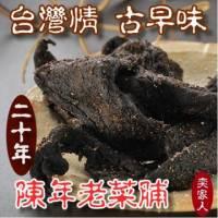 【奕家人】嘉義竹崎20年陳年老菜脯 120g