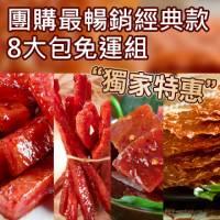 ★免運★ 快車肉乾 團購最暢銷經典款 8大包優惠組