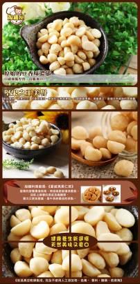 【淘纖屋】原味夏威夷豆(400g/罐)