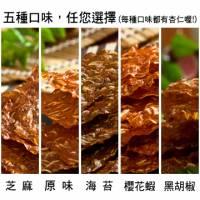 ★免運★ 杏仁香脆肉紙5大包 熱銷零嘴5小包 免運組