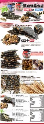 【淘纖屋】薄燒雙餡海苔-黑糖野麥