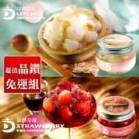 《夢想果晶鑽免運組》白酒荔枝300gx1+紅酒草莓300gx1