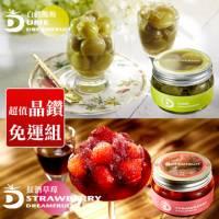 《夢想果晶鑽免運組》白酒脆梅300gx1+紅酒草莓300gx1