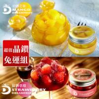 《夢想果晶鑽免運組》白酒芒果300gx1+紅酒草莓300gx1