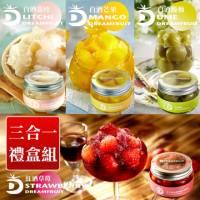 《夢想果三合一4入免運禮盒組》白酒荔枝+白酒芒果+白酒脆梅+紅酒草莓