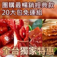★免運★ 【快車肉乾】 團購最暢銷經典款 x 20大包優惠組