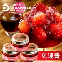 《夢想果草莓免運組》紅酒草莓玻璃瓶裝300gx3