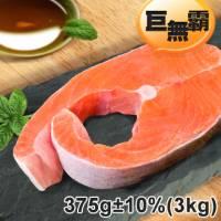 【沛鮮】阿拉斯加巨無霸厚切野生鮭魚 375g±10 片 -3kg裝(約8片)