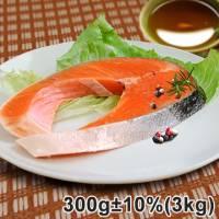 【沛鮮】阿拉斯加厚切野生鮭魚 300g±10 片 -3kg裝(約9~10片)
