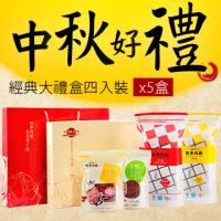 【中秋節特惠商品】 【快車肉乾】超人氣經典肉乾4大包禮盒 x 五盒