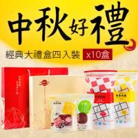 【中秋節特惠商品】 【快車肉乾】超人氣經典肉乾4大包禮盒 x 十盒