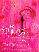【無懼的愛chapter1】-不完美的完美 張恩慈個展 Perfect Imperfection En-Tzu Chang solo exhibition