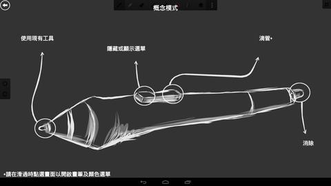 為即席創作與專業繪圖而生的混合繪圖板, Wacom Cintiq Campanion Hybrid 動手玩