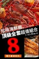 BQ-15【超鮮3.6KG免運】珍味海鮮組合 8種食材 7~9人份