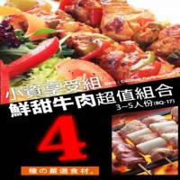BQ-17 【驚艷2.4KG免運】鮮甜肉肉小資盡情享受組合 4種食材 3~5人份