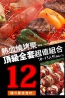 BQ-11【激重6.4KG免運】熱血燒烤大團聚組合 12種食材 10~13人份