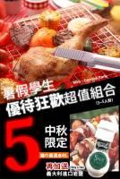 BQ-14【超值2KG免運】暑假學生優待狂歡組合 5種食材 3~5人份