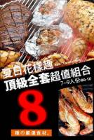 BQ-12 【驚艷4.5KG免運】夏日花漾烤肉趣組合 8種食材 7~9人份