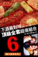 BQ-13【推薦2KG免運】下酒最對味小酌組合 6種食材 4~6人份