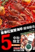 BQ-16【華麗1.8KG免運】豪華松葉蟹海珍組合 5種食材 5~7人份