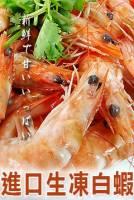 生凍白蝦 250g 盒