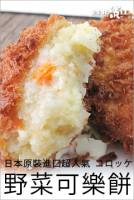 日本原裝進口超人氣【清爽野菜鬆脆日式可樂餅】 20入裝