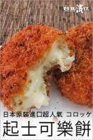 日本原裝進口超人氣【濃稠起司鬆脆日式可樂餅】 13入裝