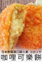 日本原裝進口超人氣【濃濃咖哩鬆脆日式可樂餅】 20入裝