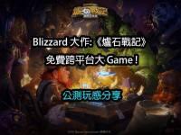 【遊戲大作】Blizzard 出品 • 爐石戰記《Hearthstone》公測分享!